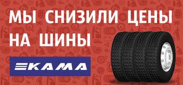 Мы снизили цены на шины КАМА